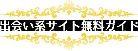 出会い系/出会アプリ 評価ガイド