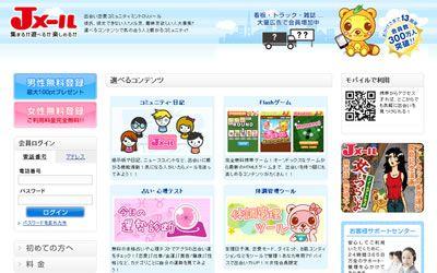 ミントC!Jメール 公式サイト
