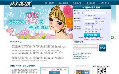 PCMAXの公式サイトのトップページ