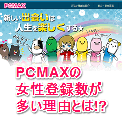 women-registered-a-large-number-pcmax